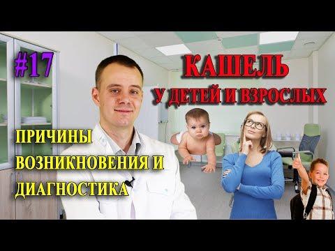 Длительный кашель у ребенка и взрослого| Причины сухого и влажного кашля