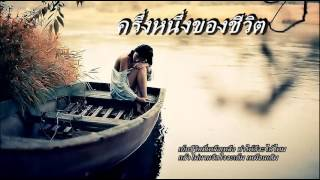 ครึ่งหนึ่งของชีวิต - แอม เสาวลักษณ์ [ เนื้อเพลง ~ Lyric Karaoke ] Kreung Neung Kaung Cheewit
