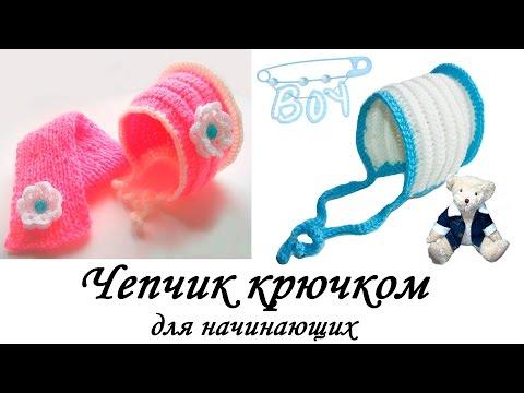 Как связать шапочку -  чепчик для ребенка 5 -  8 месяцев  крючком