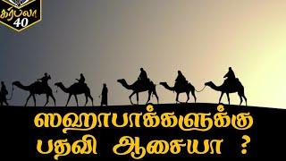 ஸஹாபாக்களுக்கு பதவி ஆசையா? | கர்பலா - 40 | M.K.Musthafa