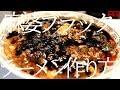 麻婆ブラックラーメンの作り方。64杯目【飯テロ】 の動画、YouTube動画。