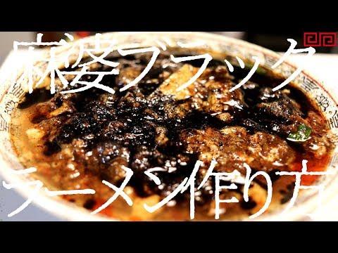 麻婆ブラックラーメンの作り方。64杯目【飯テロ】