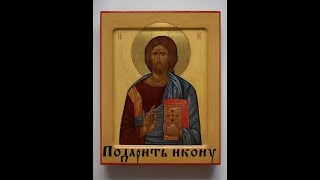 Подарить икону