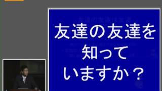 鳥海不二夫「ソーシャルネットワーク分析ー人はどうつながるのか」―公開講座「ネットワーク」2012