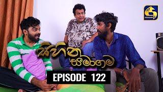 SIHINA SAMAGAMA Episode 122 ||''සිහින සමාගම'' || 18th November 2020 Thumbnail
