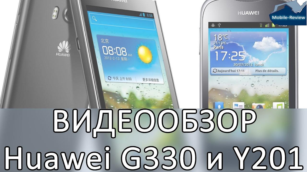 инструкция для телефона huawei g330 d