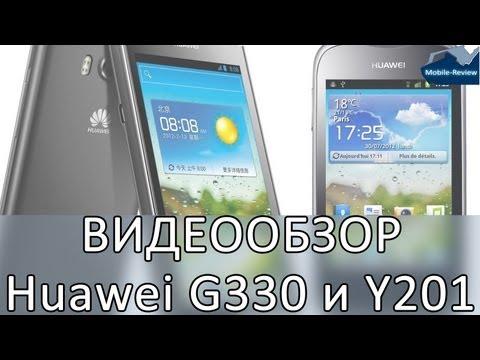 Видеообзор Huawei G330 и Y201 Pro