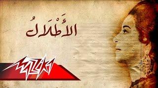El Atlal - Umm Kulthum الاطلال - ام كلثوم