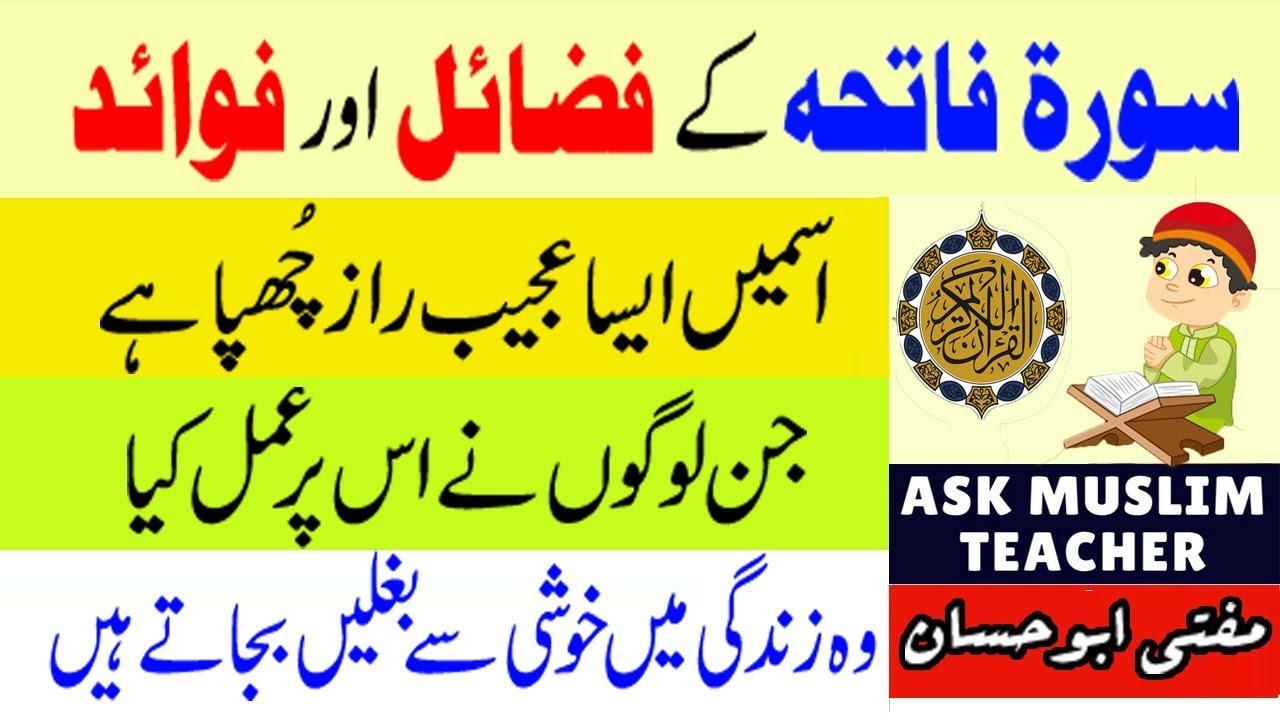 Surah Fatiha ki Fazilat - Surah Fatiha ka Wazifa - Surah Fatiha ka Amal -  Hajat - Wealth - Rizq by Ask Muslim Teacher