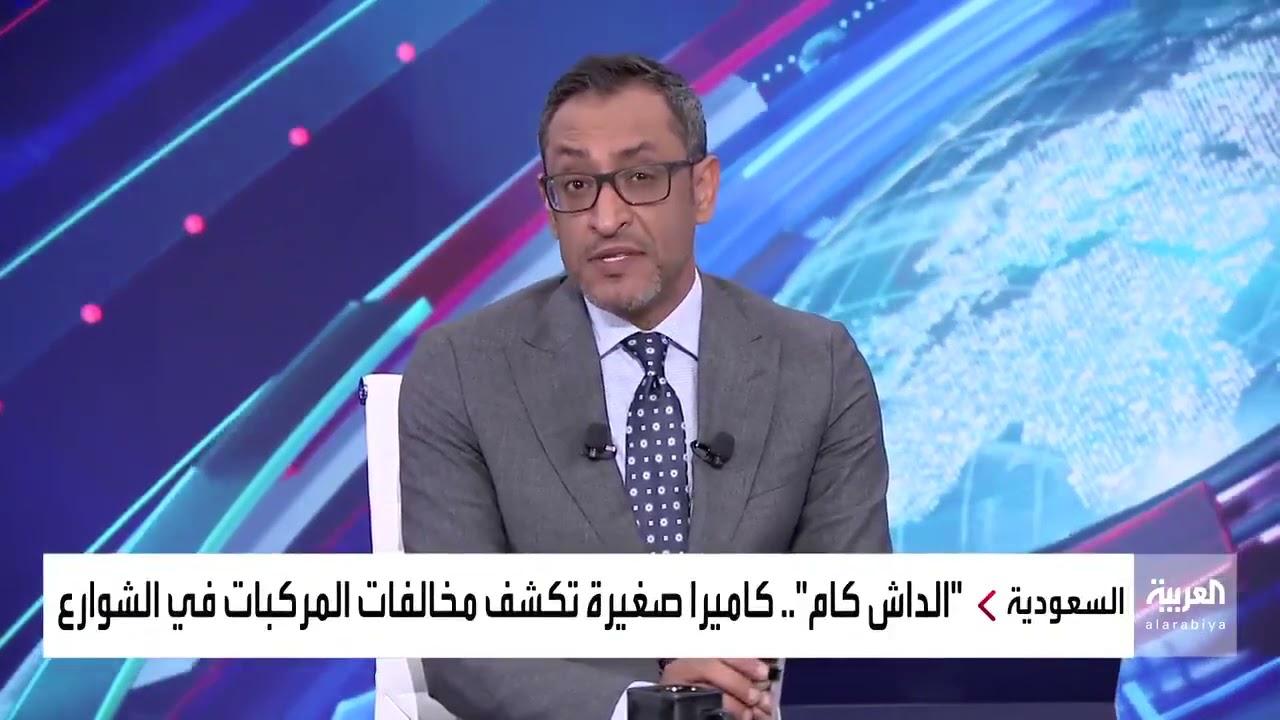 تقرير قناة العربية ولقاء مع داش كام السعودية