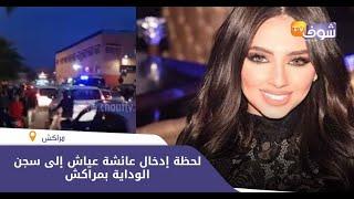 على المباشر..لحظة إدخال عائشة عياش إلى سجن الوداية بمراكش