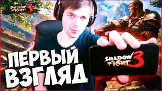 ОБЗОР НА ИГРУ SHADOW FIGHT 3 (БОЙ С ТЕНЬЮ 3)