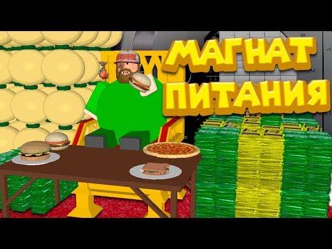 Роблокс МАГНАТ БЫСТРОГО ПИТАНИЯ Roblox Fast Food Tycoon