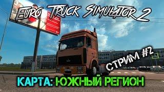 Euro Truck Simulator 2 ( Карта: Южный Регион v5.0 ) Стрим #2