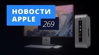Новости Apple, 269 выпуск: MacBook с Face ID и антивирус для iOS