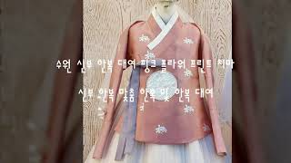 수원 신부 한복 대여 핑크 플라워 프린트 치마