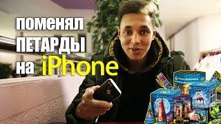 Поменял петарды на iPHONE, концерт LP, съёмки КЛИПА
