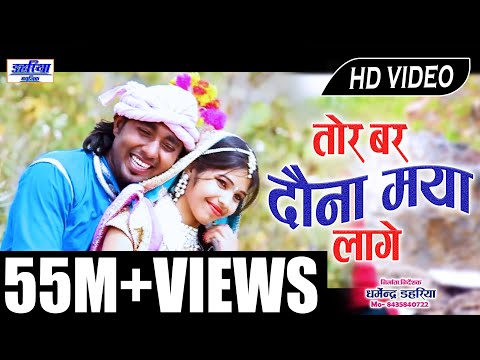 Tor Bar Ye Dauna Maya Lage Na | Full HD Cg Video Song | Singer - Santosh Kurrey | Dahariya Music |