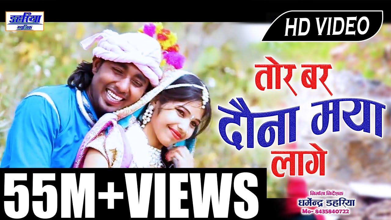 Download Tor Bar Ye Dauna Maya Lage Na   Full HD Cg Video Song   Singer - Santosh Kurrey   Dahariya Music  