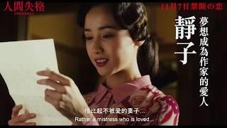 《人間失格: 太宰治和他的女人》正式預告 11月7日  禁断の恋