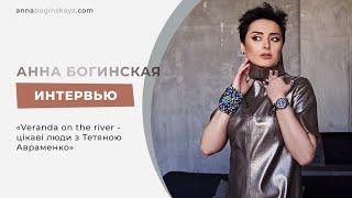 Интервью с Анной Богинской на 8 канале. Программа «Veranda on the river»
