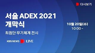 [풀영상] 서울 ADEX 2021 개막식 최첨단 무기체…