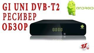 Gi Uni приставка dvb t2 для цифрового эфирного телевидения на android