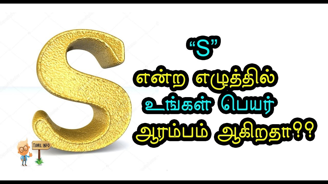 sangeetha name astrology
