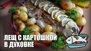 Лещ с картошкой в духовке — видео рецепт
