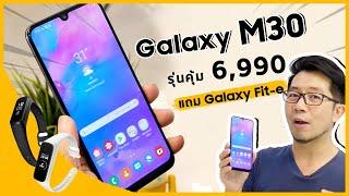 Galaxy M30 แบตอึด จอใหญ่ 6,990.- แถมนาฬิกา Galaxy Fit-e ไปอีกอัน ที่ลาซาด้าที่เดียวเท่านั้น!