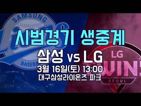 [라이온즈tv] 시범경기 생중계 LG : 삼성 실시간 중계