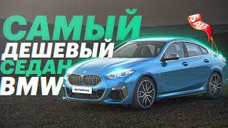 Седан BMW 2er за 1,99 млн + будут скидки.  Брать или НЕ Рисковать? /  BMW 2 Gran Coupe