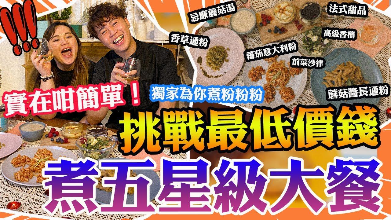 挑戰實測最低嘅價錢煮五星級大餐|超豪華佈置|實在太簡單短時間內完成|前菜沙律+忌廉蘑菇湯+三款主菜+法式甜品 (絕對零失敗保證成功)|獨家為你煮粉粉粉|「香港煮食」