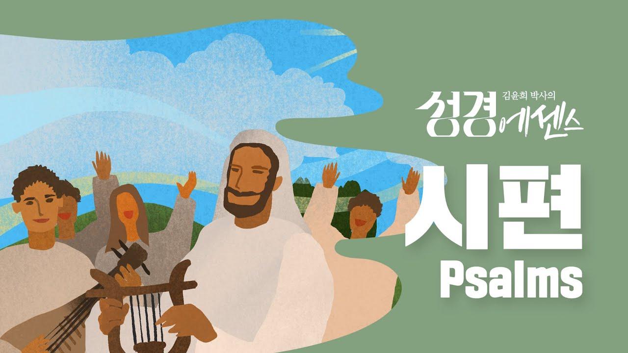 성경에센스 - #시편_[Bible Essence]