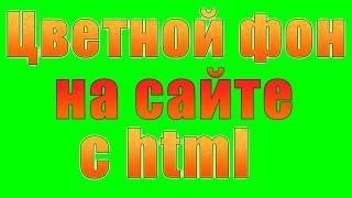 как сделать цветной текст на сайте с помощью html?  Цветной текст в html!