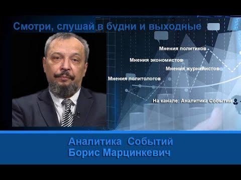 Борис Марцинкевич: Дешёвая нефть, что дальше..?