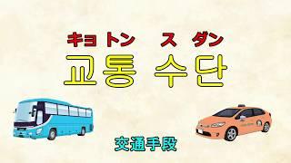 韓国語単語 交通手段