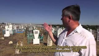 фильм Центральное мусульманское кладбище Астрахани