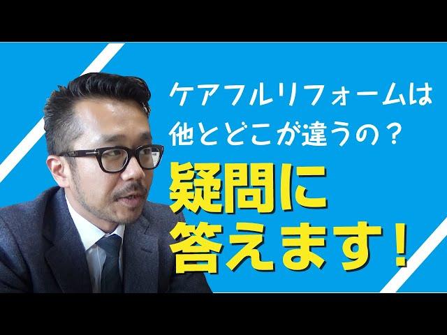 建築士&ベテラン職人集団!千葉のリフォーム会社「ケアフルリフォーム」が格安な上、高品質な理由