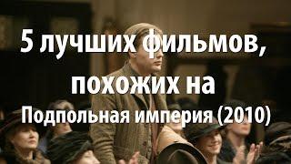 5 лучших фильмов, похожих на Подпольная империя (2010)