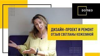 ОТЗЫВ О DOMEO, дизайн-проект и ремонт
