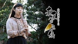 未来への伝統 第29回(DHCテレビ) / 尺八奏者 寄田真見乃