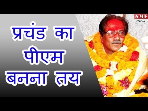 दूसरी बार Nepal की सत्ता संभालने के लिए तैयार हैं Nepal's Maoist chief Prachanda