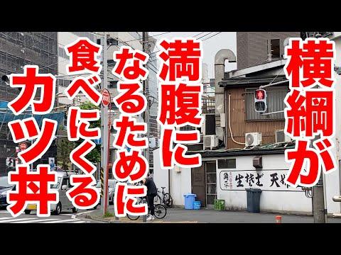 【相撲飯】横綱が満腹になるために食べにくるカツ丼が衝撃の極厚だった!!
