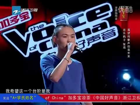 【The Voice of China】 2012-07-13 Zhang Wei 【High Song】 張瑋 - High 歌