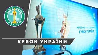 Жеребкування півфіналу Кубку України 2019 2020