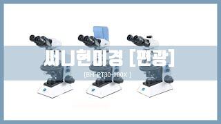 써니현미경 편광현미경 sunny현미경