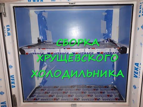 Сборка хрущёвского холодильника/РЕМОНТ КУХНИ#1