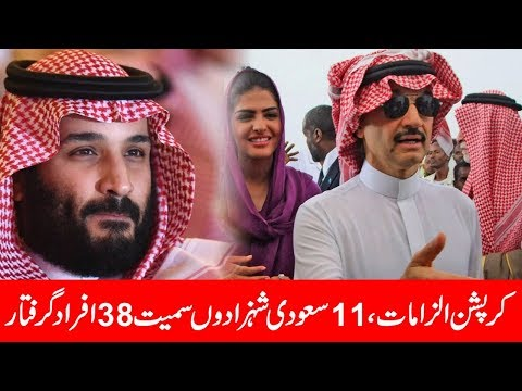 War Against Corruption in Saudi Arabia | 5 November 2017