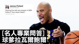 「球爹」拉瓦爾·鮑爾(LaVar Ball)回答網友有關籃球的問題|名人專業問答|GQ